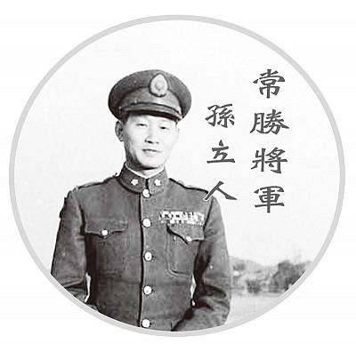 臺灣名人誌 抗日「軍神」 國際名將孫立人