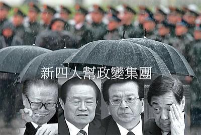 周永康涉「非組織政治活動」