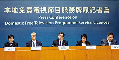 亞洲電視痛失電視牌照