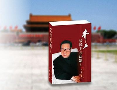 喬石——周永康、薄熙來、江澤民害怕的人