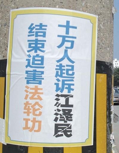 控告江澤民大潮 引大陸警察反思並聲援