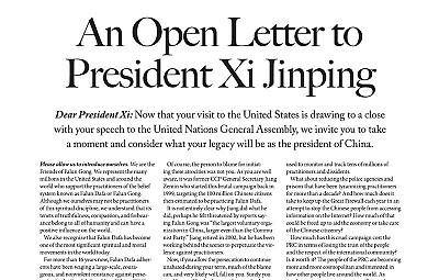 法輪功之友紐約時報刊 致習近平主席公開信