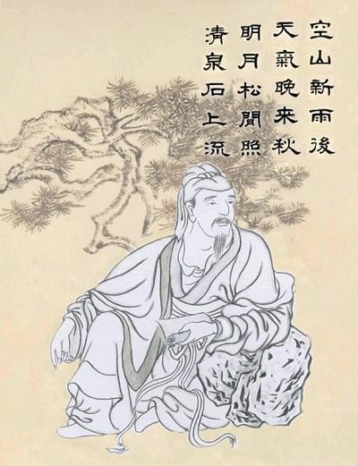 唐朝翩翩公子王維的修煉因果