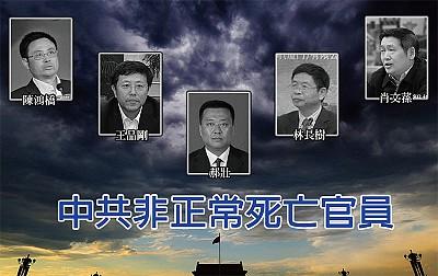 公安局長墜亡之謎 迫害法輪功每月十多人遭報