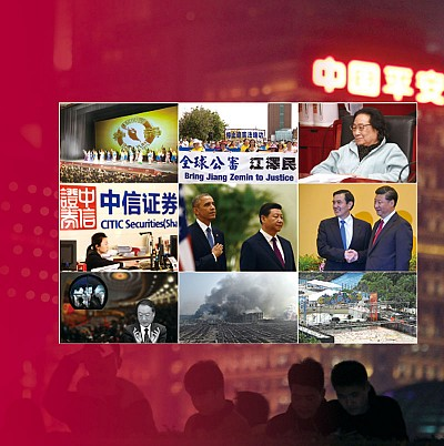 2015年十大華人關注新聞