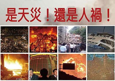 2015年震驚中國的十大災難事件