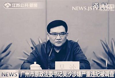 廣州前公安局長被曝建私家軍