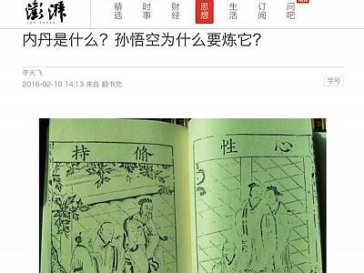 陸媒藉孫悟空之名 罕見突破中共敏感禁區