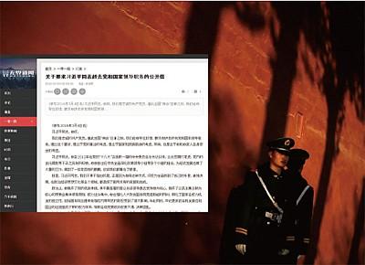 「逼宮」公開信或涉政變 無界新聞停擺