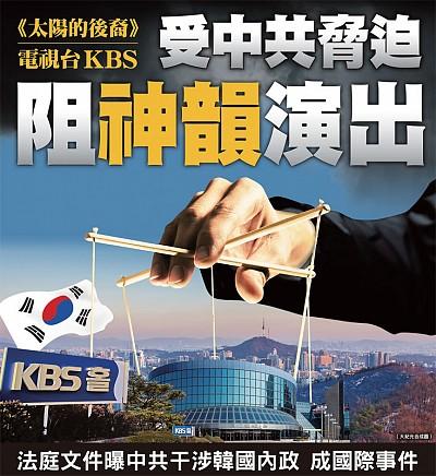 《太陽的後裔》電視臺KBS受中共脅迫阻神韻演出