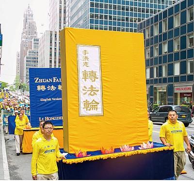 世界法輪大法日紐約萬人大遊行