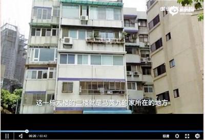 馬英九的公寓與江澤民的豪宅
