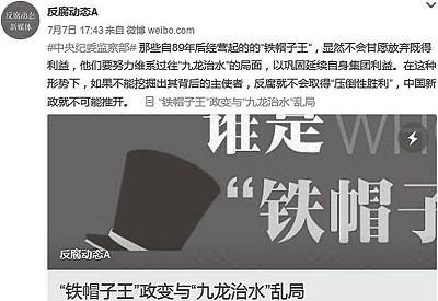 「反腐動態A」公開影射江曾搞「鐵帽子王政變」