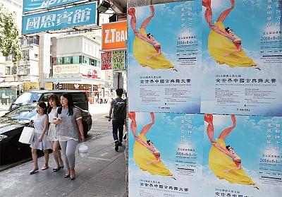 中國古典舞大賽廣告香港遍地開花 文藝界熱盼