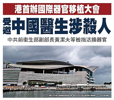 北京默許江派搞香港移植大會內幕 ──欲蓋彌彰 香港器官大會突顯江派活摘