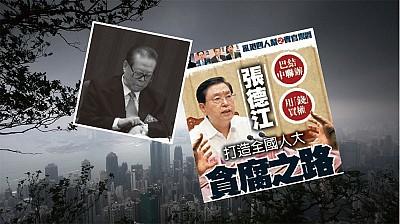 大陸資深媒體人:習江決戰號角在香港吹響