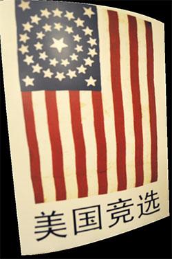 美國大選,如果按照中國的邏輯