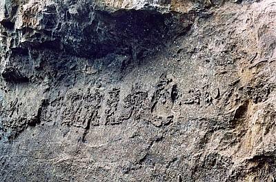 >誰寫的?2.7億年前石壁六字「中國共產党亡」