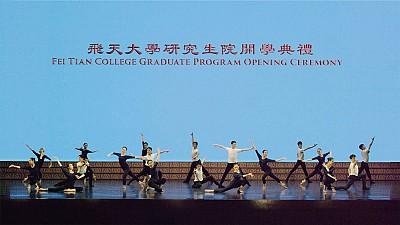 飛天大學獲中國古典舞 藝術最高學位授予權