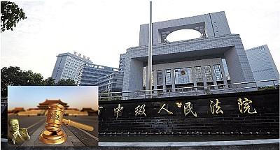 重慶信仰案庭審 公訴人承認法輪功合法