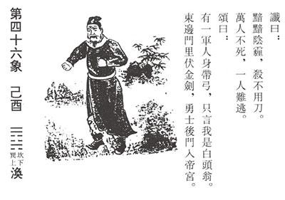 中國特色的最後一色