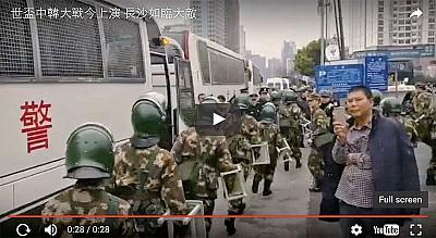 中韓足球大戰 長沙如臨大敵 武警進駐球場