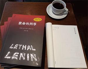 >推薦閱讀俄國革命百年反思專輯《致命的列寧》