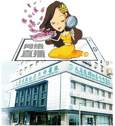 莆田系醫院施「美人計」聘女主播扮護士攬客