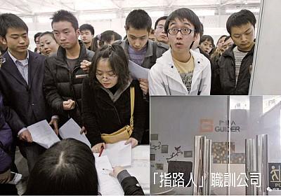 比裸貸更狡猾 廣州數百大學生陷「培訓貸」