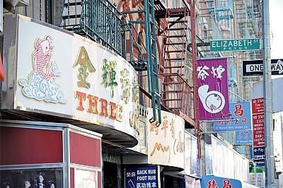 紐約中餐館的兩套菜單 見證文化衝突與移民史